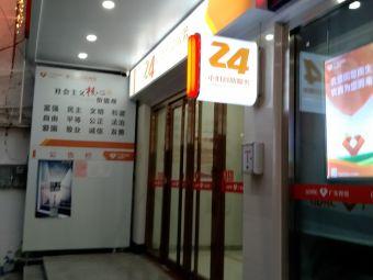 广东农信廉江农村信用社24小时自助银行