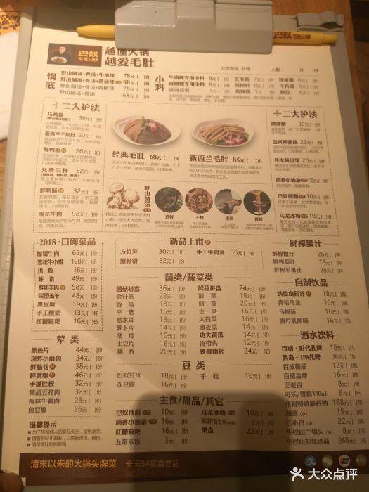 巴奴毛肚火锅(悠唐购物中心店)菜单图片
