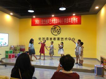 优艺语言表演艺术中心