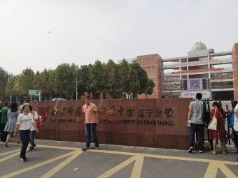 南京师范大学附属中学(江宁分校)