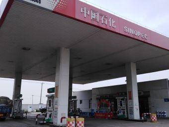 中国石化三好加油站