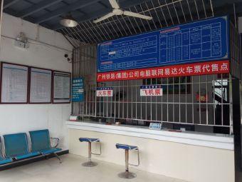 易达火车票飞机票售票中心