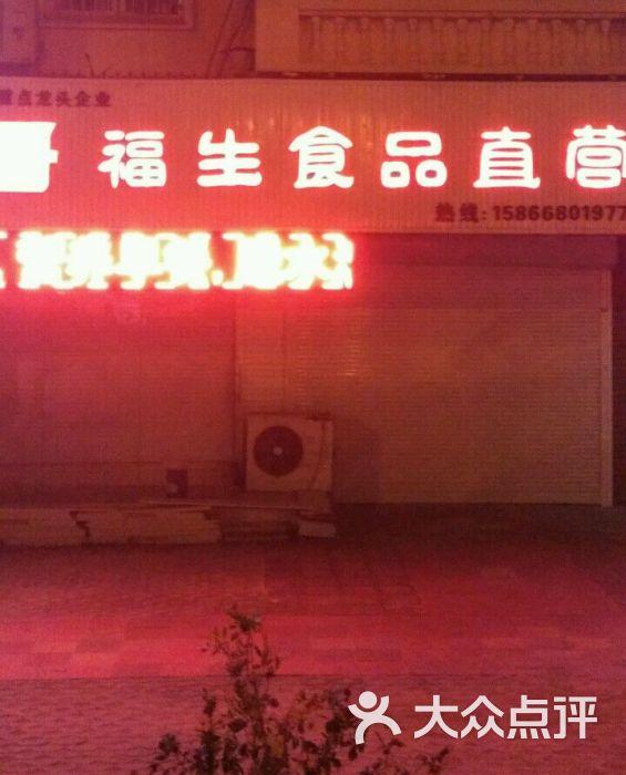 福生食品直营店-图片-青岛购物-大众点评网