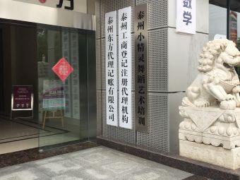 泰州东方会计培训学校(鼓楼南路店)