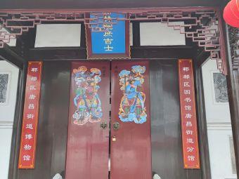 郫都区图书馆(唐昌街道分馆)