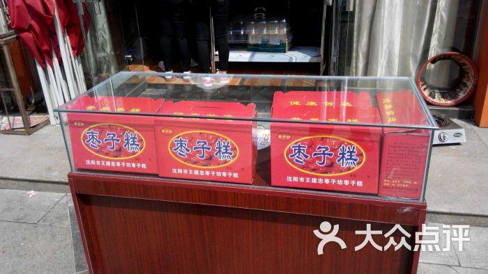 枣子糕-图片-焦作美食2015美食节南京台湾图片