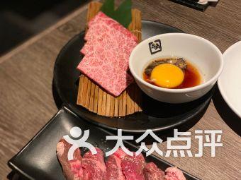 牛角日本烧肉专门店(旺角雅蘭中心店)
