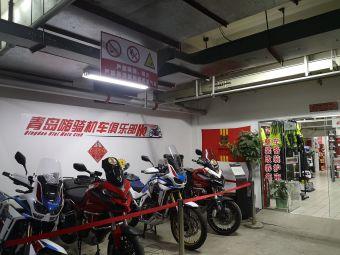 青岛嗨骑机车俱乐部