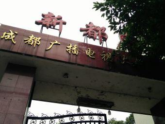 广播电视大学(新都校区)