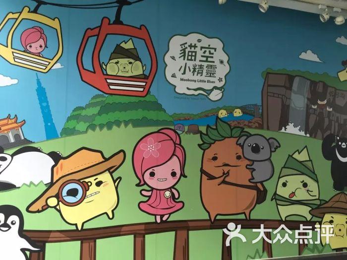 猫空缆车(动物园站)-图片-台北休闲娱乐-大众点评网