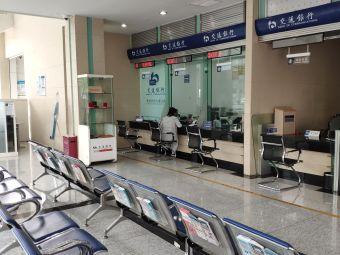 交通銀行(武进支行)
