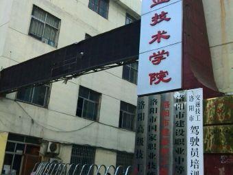 洛阳高级技工学校(东院)