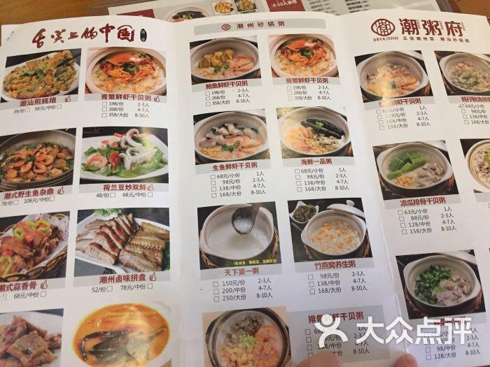 潮粥府(吴中路店)菜单图片 - 第38张