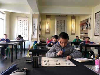 方正斋书法美术学校