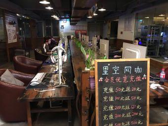 星空网咖(桂城店)
