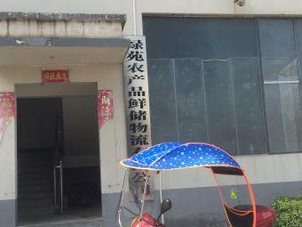 栾川县绿苑农产品鲜储物流中心