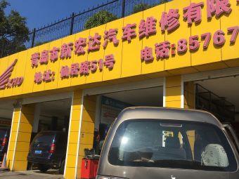 青岛市新宏达汽车维修有限公司