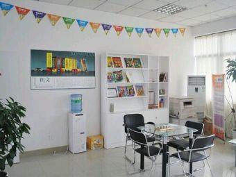 朗文国际语言学校