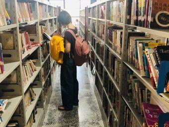 有为图书馆