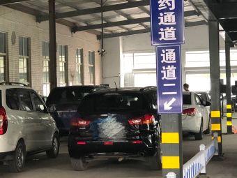 郑州浩兴机动车检测有限公司