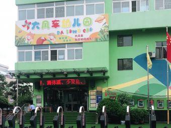 北京大风车双语幼儿园