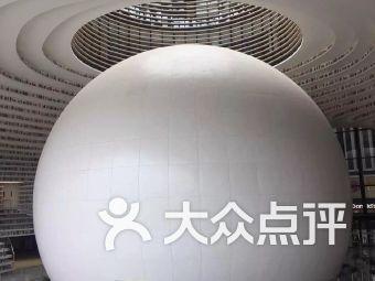 天津图书大厦(泰达店)