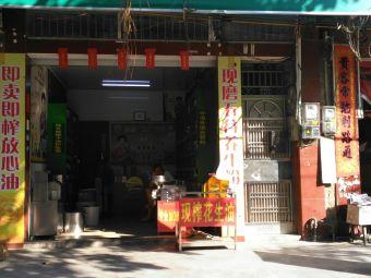 阳光健康加油站(北流店)