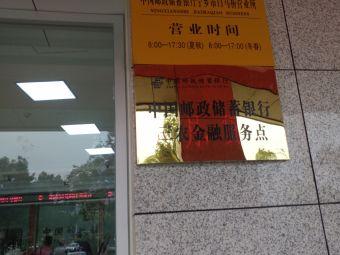 中国邮政储蓄银行(白马桥邮局营业部)