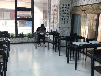 水墨东方国学书院
