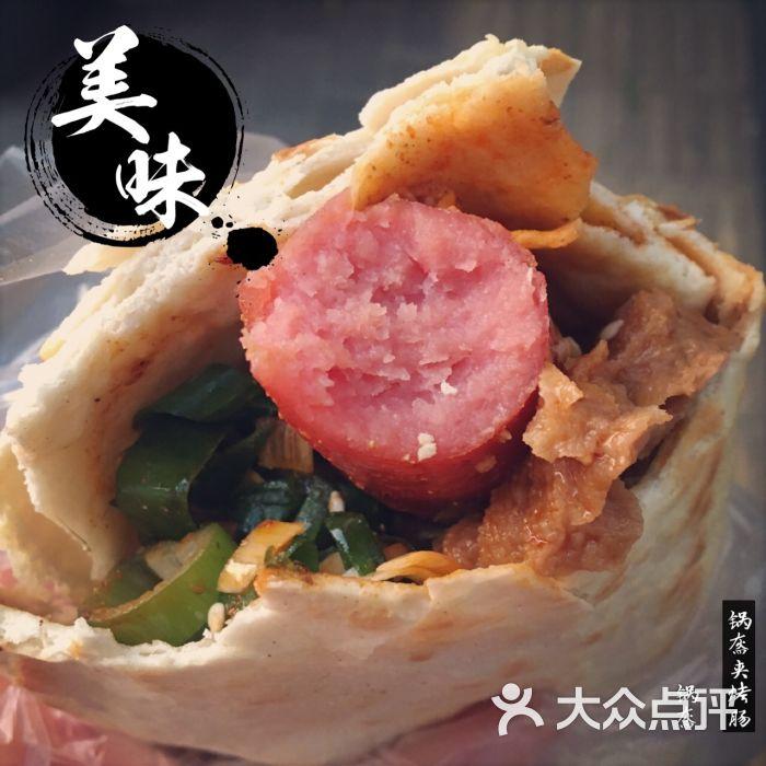 登封当地美食小吃锅盔-美食-登封市图片-大众点特色的的新年介绍英文图片