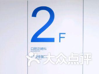 南京市口腔医院(中央路店)