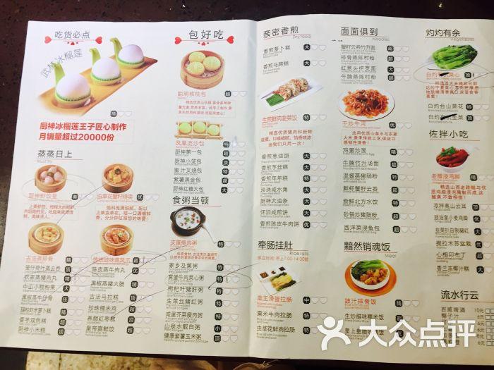 武林厨神点心茶楼(上下九店)图片 - 第131张