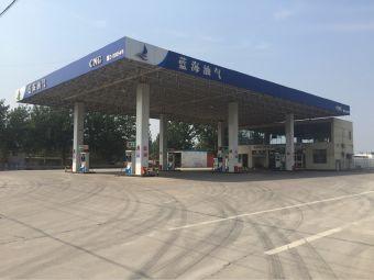 邯郸市蓝海加油加气站