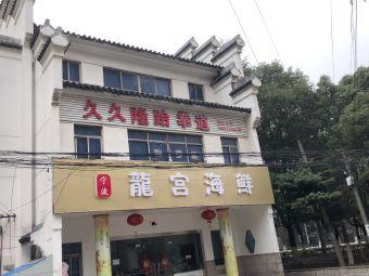 久久隆跆拳道俱乐部(江尖分部)