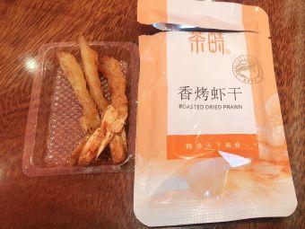 八马茶业(悦澜湾店)