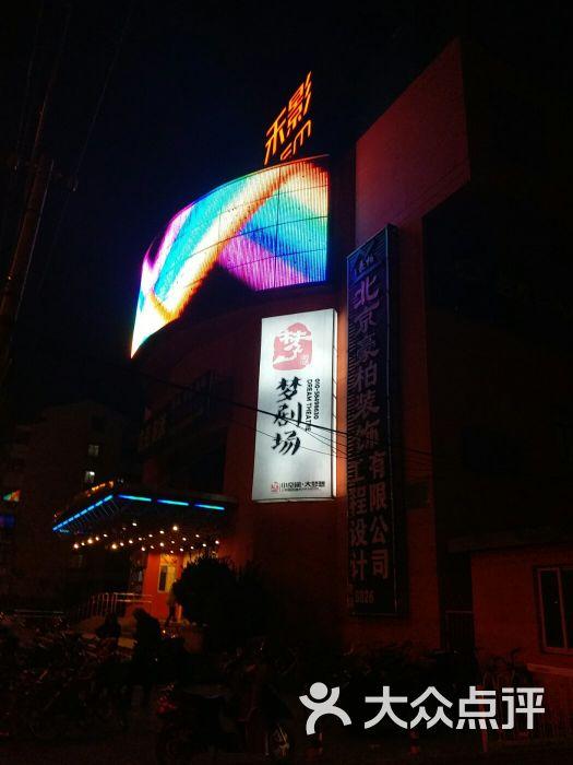 橙天嘉禾影城(吉彩店)图片 - 第3张