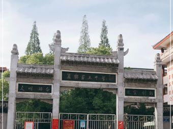 襄阳五中实验中学
