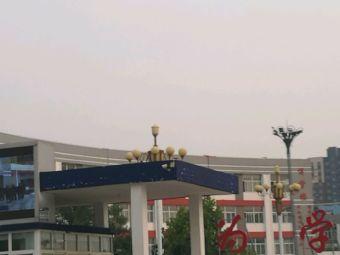 河北省临西实验中学