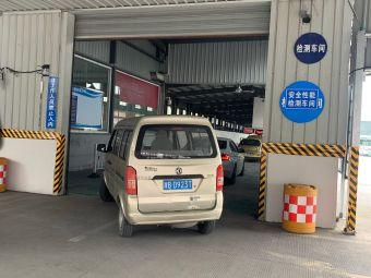 宁波畅速机动车检测有限公司