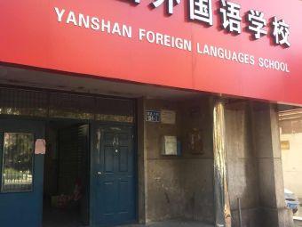 燕山外国语学校