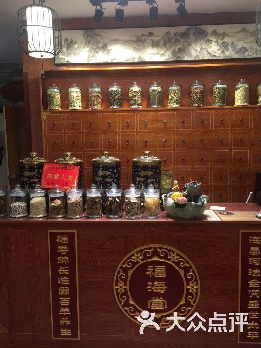 福海堂凉茶的全部评价-青岛-大众点评网