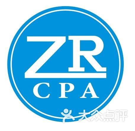 正瑞会计师事务所logo图片 - 第1张
