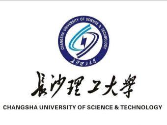 长沙理工大学(云塘校区)