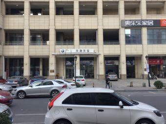 天津天寶寶馬4S店(上杭路街店)