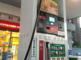 城东加油站