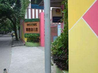 柳州市柳南区第四幼儿园