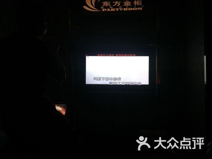 东方金柜量贩式ktv(大石桥店)电视屏幕图片 - 第69张