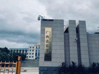 广西法官学院