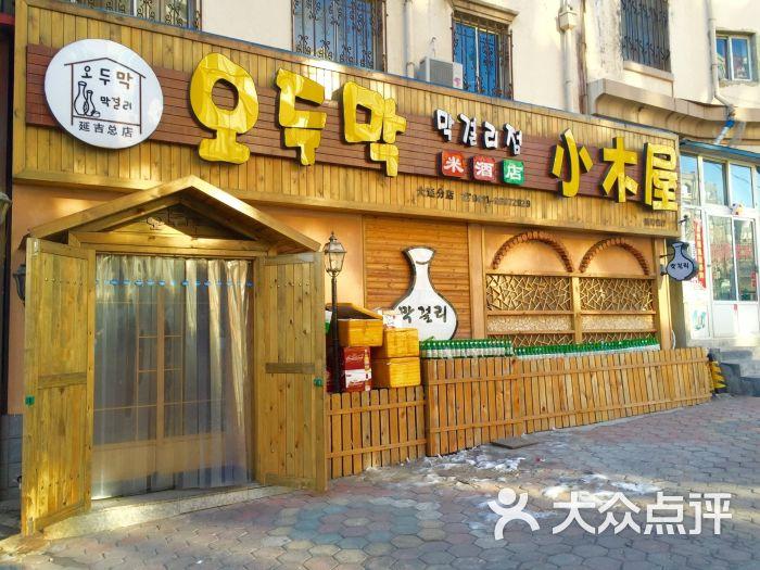 小木屋米酒店- 图片-大连美食-大众点评网