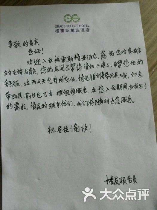格雷斯精选酒店(杭州西溪店)图片 - 第1张